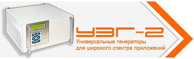 Серия УЗГ-2